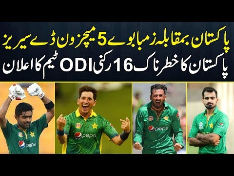 Pakistan Team Full ODI Squad Against Zimbabwe 2018 | Pak vs Zim 5 Matches Odi Series 2018 thumbnail