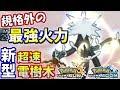【ポケモンUSUM】新型デンジュモク爆誕!C173の化物火力を見せつけろ【ウルトラサン/ウルトラムーン】
