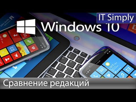 Сравнение редакций Windows 10 Home, Pro, Enteprise, Education
