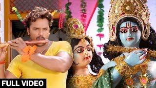 Khesari Lal ने गाया कृष्ण जन्माष्टमी में सुपरहिट भजन - मुरली के धुन सुनके - Bhojpuri Krishna Bhajan