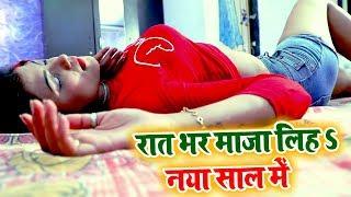 HAPPY NEW YEAR 2020 का वीडियो सांग 2020 Naya Saal Kuwar Ke Bhojpuri Party Song 2020