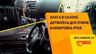 Авто Лайфхак #4. Lifehack. Влага в салоне. Держатель для очков. Блокировка руля. Avtozvuk.ua