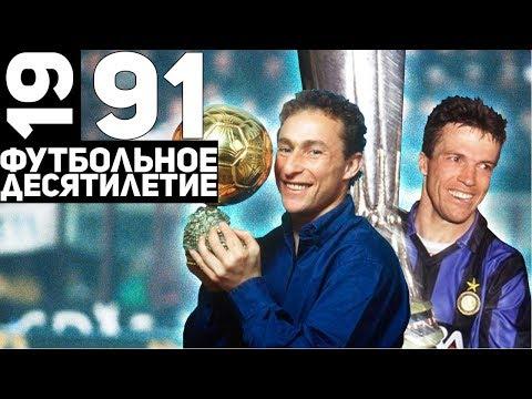 Год 1991 | Папен, Маттеус и последний чемпионат СССР [Футбольное десятилетие]