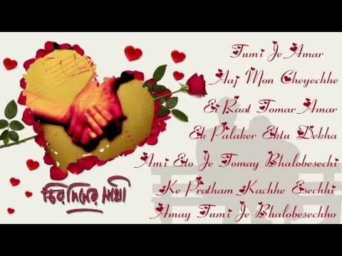 Valentine's Day Special Bengali Love Song | Jukebox