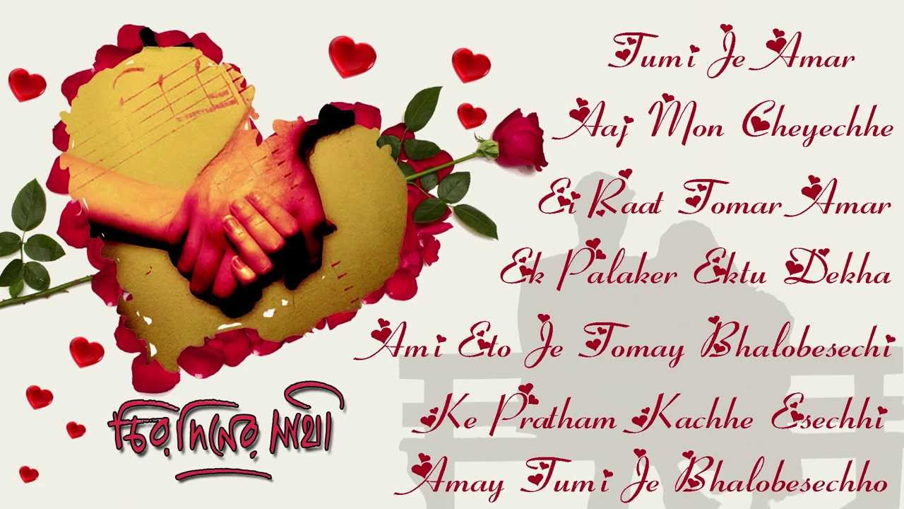 Valentine S Day Special Bengali Love Song Jukebox