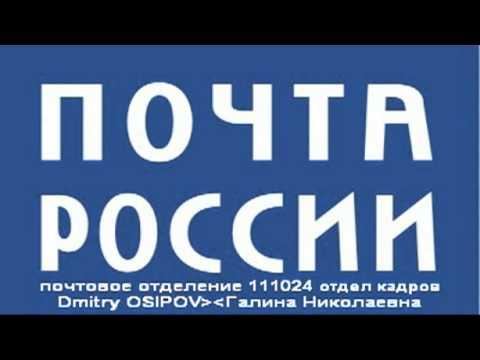 Почта России вся правда запись телефонного разговора