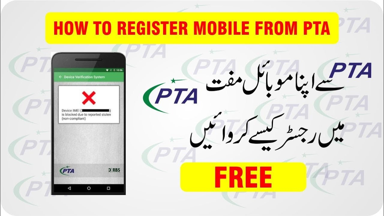 how to free pta mobile registration using code 2019 Hindi Urdu