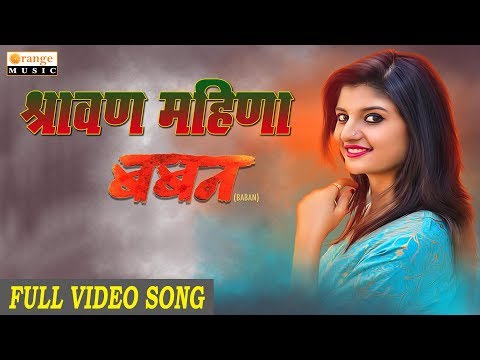Shravan Mahina Full VIDEO Song | Baban Marathi Movie | Harsshit Abhiraj | Anweshaa | Bhaurao Karhade