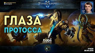 Alex007 под микроскопом: Игра от первого лица протоссом в StarCraft II c Eye-tracking