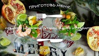 Севиче из морепродуктов с манго