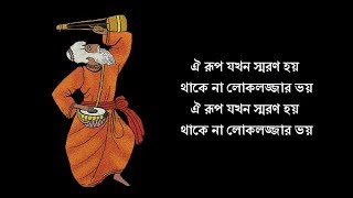 Milon Hobe Koto Dine Lyric | Bangla Song | Lyric Music