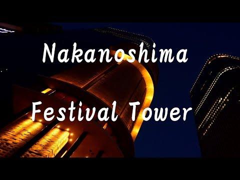 フェスティバルタワー ( Nakanoshima Festival Tower )