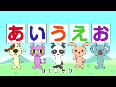 Bài hát bảng chữ Hiragana của tiếng Nhật