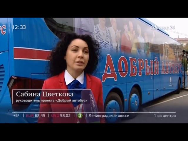 Сюжет телеканала МОСКВА 24 о Добром автобусе