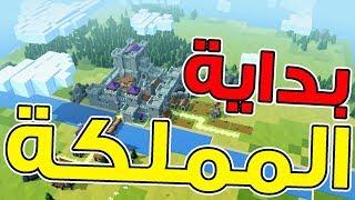 Kingdoms and Castles | #1 | بداية المملكة التاريخية