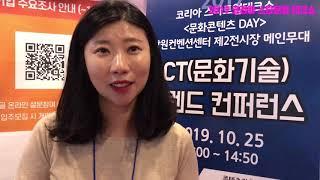 [2019 코리아 스타트업 테크쇼]  '경남 콘…