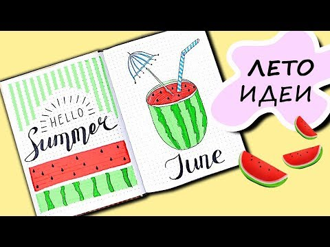 Оформление Ежедневника на Июнь 🍉 ЛЕТНИЕ ИДЕИ для личного дневника