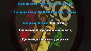 RaiM & Artur & Zhenis & Alina Gerc - DISCO (КАРАОКЕ 2019 ХИТ) + ТЕКСТ