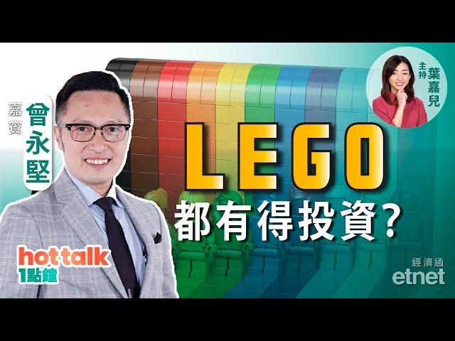 【投資濶一點】男人的浪漫 好玩又好賺❗曾永堅分享投資LEGO心得❗ #LEGO #投資