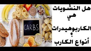 ماهي الكاربوهيدرات ؟ وهل النشويات هي الكاربوهيدرات ؟ اعرف أكثر عن الكارب |دورة كيف آكل صح| حلقة 5
