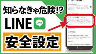 【注意】あなたの「LINE」大丈夫?今すぐ確認したい設定5つ screenshot 3