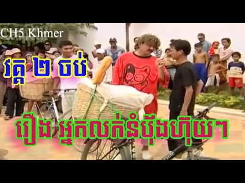 Khmer  Movie Comedy  , Neay Vang Der And Neay Koy Comedy Part2End