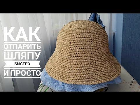 Как покрасить фетровую шляпу в домашних условиях