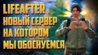 LIFEAFTER НОВЫЙ СЕРВЕР ДЕНЬ 1 УРОКИ ВЫЖИВАНИЯ
