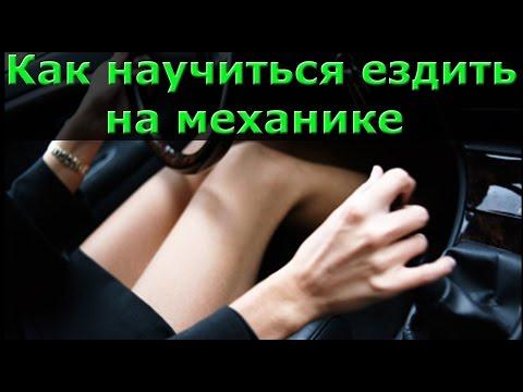 Особенности управления автомобилем с АКПП. Как ездить с