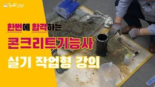 [콘크리트기능사] 콘크리트기능사 실기 작업형 실습과정 …