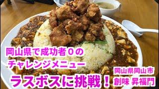 【大食い】岡山県でラスボスというチャレンジメニューに挑戦してみた【三宅智子】