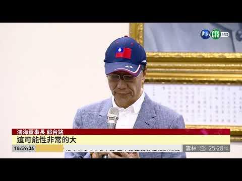 國民黨頒榮譽狀 郭台銘宣布選總統 | 華視新聞 20190417
