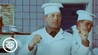 Искусство всех времен и народов. Документальный фильм о Военной школе поваров (1987)