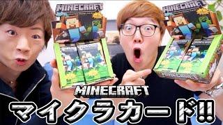 【マインクラフト公式】ステッカーカード大人買いしてみた!! thumbnail