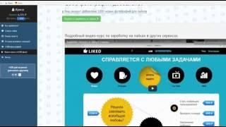 like-dengi.com Мы платим за лайки! ЛАЙК = 45 руб*. ЗАРАБОТОК / ЧЕСТНЫЙ ОБЗОР