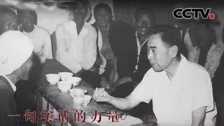 [中华优秀传统文化]一句实话的力量| CCTV中文国际