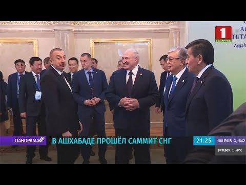 Лукашенко в Ашхабаде: Пытаться наклонить, унизить – не те времена. Панорама