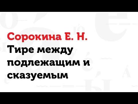 22.02.17 Тире между подлежащим и сказуемым. Е.Н. Сорокина