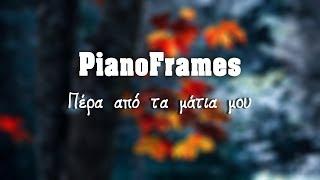 [PianoFrames] Πέρα από τα μάτια μου - Πλούταρχος piano cover