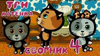 Три Котенка - Мультики для самых маленьких | Сборник 4