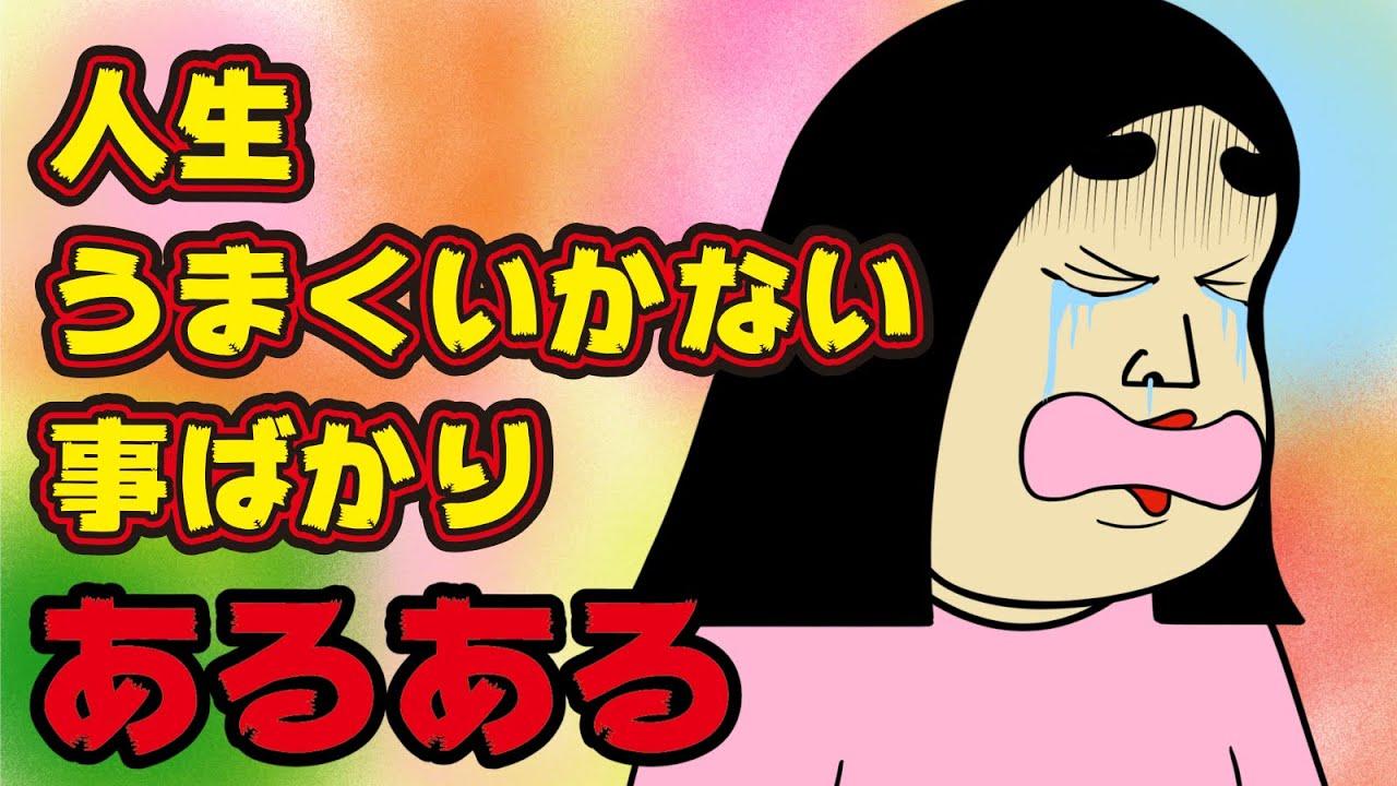 【泣ける】失敗・ミス・ガサツな人あるある【総集編】