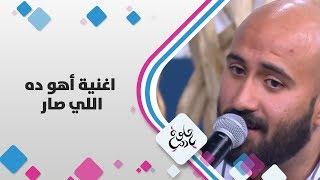 مهند الخطيب - اغنية أهو ده اللي صار