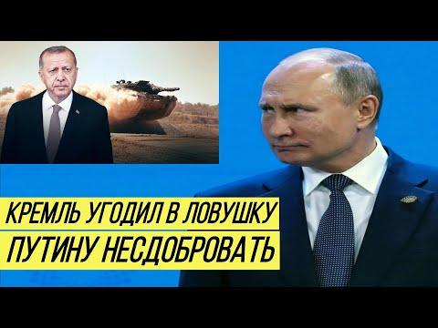Путин просчитался: Россия и Турция оказались на грани реальной войны
