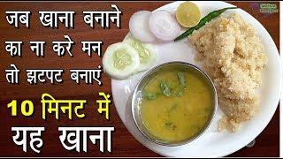 जब खाना बनाने का ना करे मन तो झटपट बनाएं 10 मिनट में यह खाना - खाना बनाने का तरीका - Dal Daliya