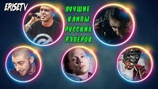 ТОП5 ЛУЧШИХ КЛИПОВ РУССКИХ РЭПЕРОВ