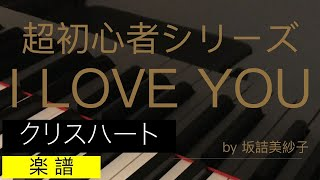 初心者 #楽譜付き クリスハートのI Love youアイラブユーです。 途中ハプニングで楽譜が落ちました (・・;) 右手はhttps://youtu.be/ea1pPc2rn4k ゆっくりは...