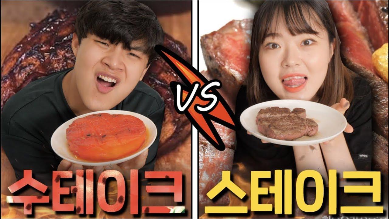 수박스테이크 vs 개꿀맛 스테이크 ㅋㅋㅋㅋ 복불복 먹방 [ 빈부격차 레스토랑 ]