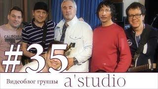 A'Studio репетируют: Ю. Караулова, В. Меладзе, Thomas, А. Шоуа, Jigits