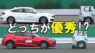 【ホンダ 新型シビック vs マツダ アクセラ】自動ブレーキ どっちが優秀!?