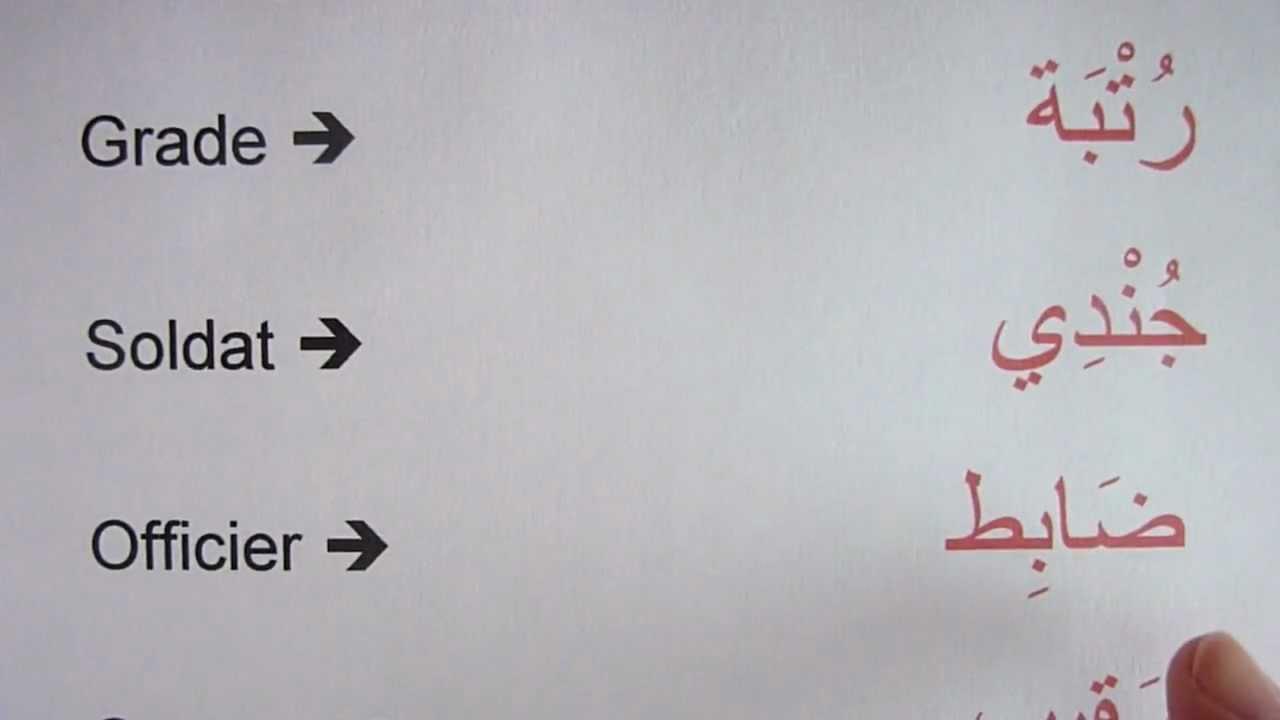 flirter synonyme en arabe